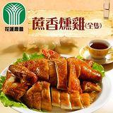 花蓮市農會 蔗香燻雞 (1.2-1.3kg/隻)x2隻