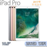 Apple iPad Pro 10.5吋 256GB WiFi 平板電腦
