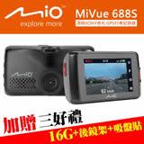 Mio MiVue 688S SONY感光 大光圈 GPS行車紀錄器(送16G記憶卡+兩段式後視鏡支架+吸盤輔助貼片)