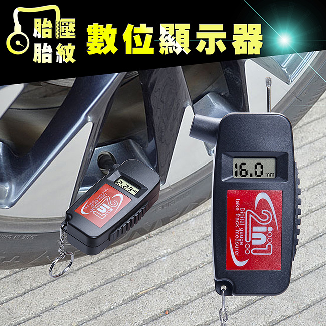 胎壓偵測 胎紋檢測 隨身鑰匙圈 液晶顯示 行車安全 隨身攜帶