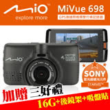 Mio MiVue 698 SONY感光 大光圈GPS測速 行車紀錄器(送16G記憶卡+兩段式後視鏡支架+吸盤輔助貼片)