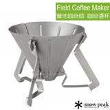 【日本 Snow Peak】Field Coffee Maker 營地咖啡師系列 不銹鋼手沖咖啡濾杯 CS-117
