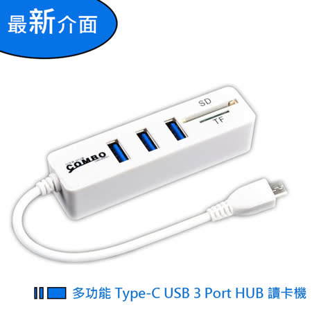 多功能 Type-C USB 3 Port HUB 讀卡機 (白)