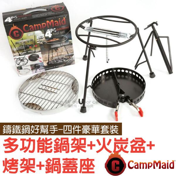 【美國 CampMaid】4pc Deluxe Set 16 鑄鐵鍋好幫手四件豪華套裝組-多功能鍋架+夾式火炭盆+多功能烤架+鍋蓋座/輔助荷蘭鍋  60006