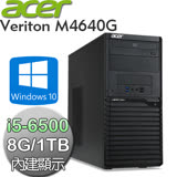 acer宏碁 Veriton M4640G【四核內顯】Intel i5-6500 四核心 Win10 Pro 電腦 (VM4640G i5-6500)-加贈V246HY 24型螢幕+acer原廠束口袋