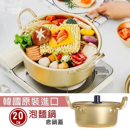 韓國進口 韓國泡麵鍋 20公分