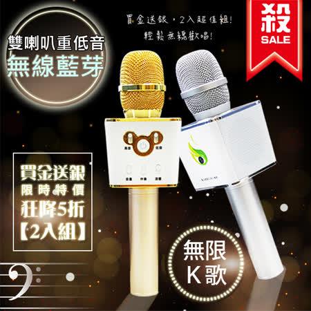 KKL 二代卡酷兒重低音雙喇叭無線藍芽行動KTV麥克風(K8)台灣製閃耀金/月光銀[2入組](顏色任選)