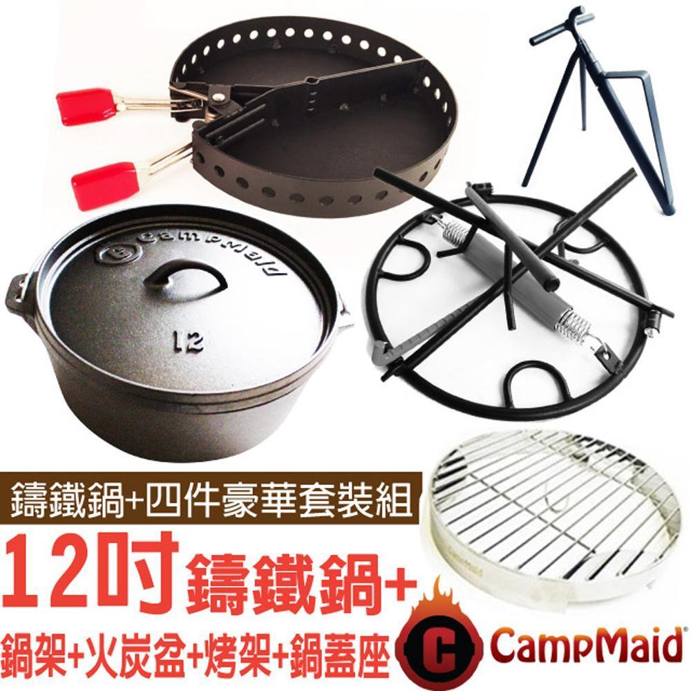 【美國 CampMaid】↘82折 12吋荷蘭鍋鑄鐵鍋5件豪華套裝組(主體+鍋架+火炭盆+烤架+鍋蓋座) 60010