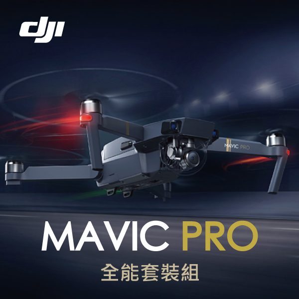 DJI Mavic Pro 空拍機(全能套裝) 4K錄影 大疆 空拍機 電池 公司貨 原廠保固