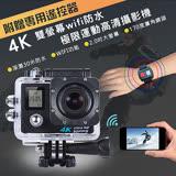 【第六代】4K高清畫質WIFI雙螢幕可潛水運動攝影機SHD(贈搖控器)