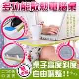 【升級版】超輕摺疊扇散熱NB電腦桌/懶人桌D1(原廠正品)