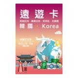 遠遊卡/韓國4G 7日吃到飽 上網卡