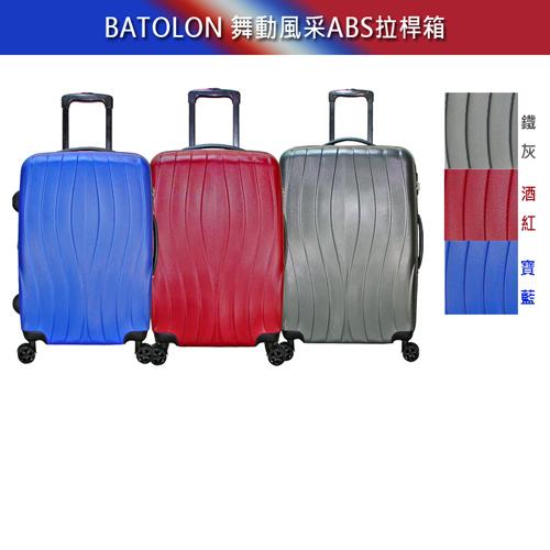 BATOLON寶龍舞動風采ABS24吋行李箱