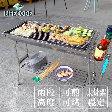【LIFECODE】 精裝版不鏽鋼烤肉架