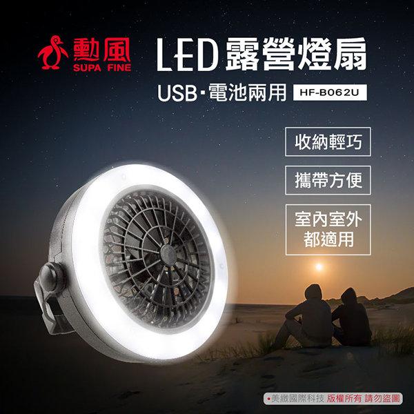 ~SUPA FINE 勳風~USB可掛式LED燈露營風扇  HF~B062U
