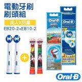 【德國百靈Oral-B】電動牙刷刷頭組 成人+兒童(閃電麥坤) EB20-2+EB10-2