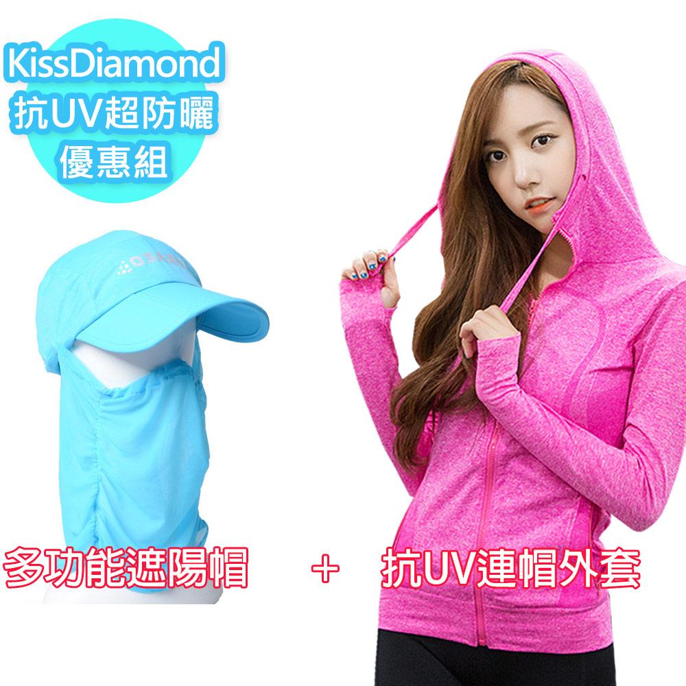 kISSDIAMOND 抗UV超防曬優惠組 ( 抗UV透氣連帽外套+多功能遮陽帽 )