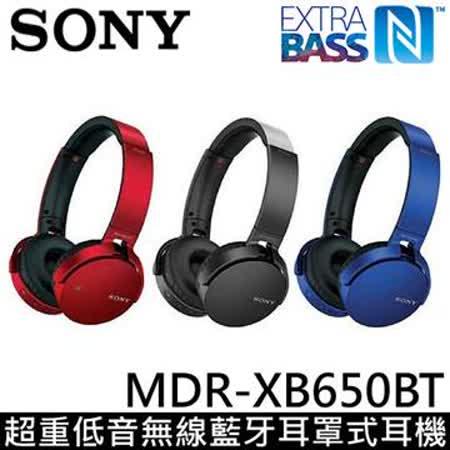 SONY MDR-XB650BT 重低音藍芽耳機