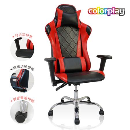 COLOR PLAY 旗艦版電競賽車椅