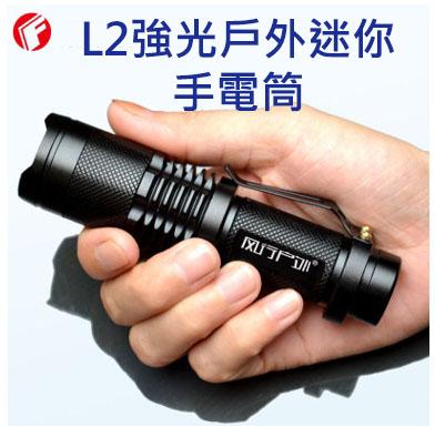 L2強光戶外迷你手電筒 含電池18650 充