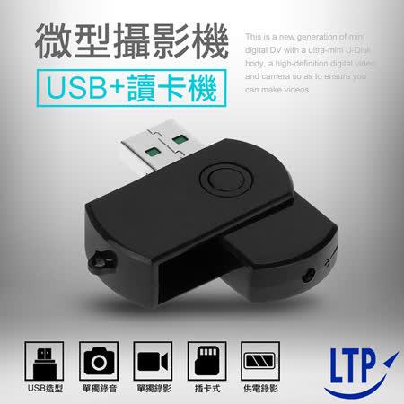【LTP-微型攝影機】(是讀卡機也是攝影機)全新2用升級隨身碟迷你DV高畫質攝影機