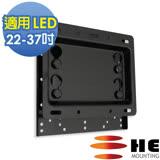 HE 22~ 37吋 液晶/電漿電視固定式壁掛架(H2020L)