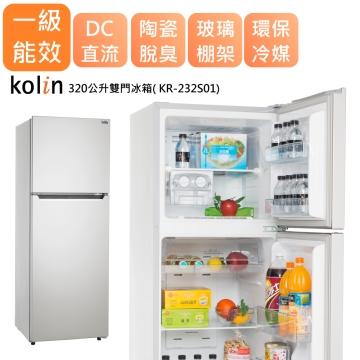【KOLIN 歌林】320L 雙門風冷小冰箱 (KR-232S01)