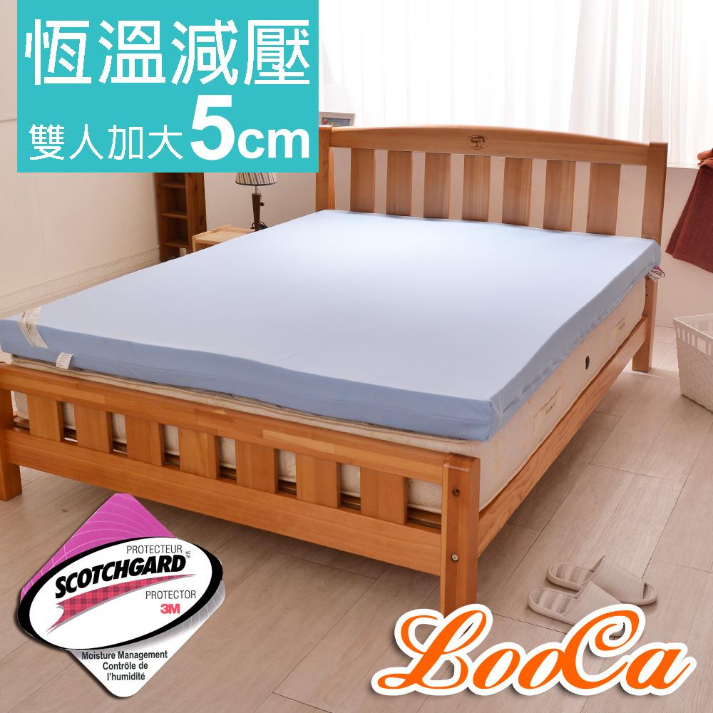 LooCa 空調睡眠綠能護背5cm減壓記憶床墊-加大(搭贈吸濕排汗布套)