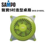 【超值2入】聲寶SAMPO 迷你桌扇SKS-D1005L