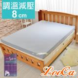 LooCa 綠能護背8cm減壓床墊-雙人(搭贈台灣黑絲絨竹炭布套)