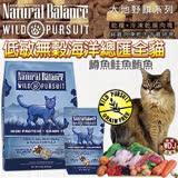 美國NB大地野饌《無榖海洋總匯 鱒魚+鮭魚+鮪魚》貓糧4磅