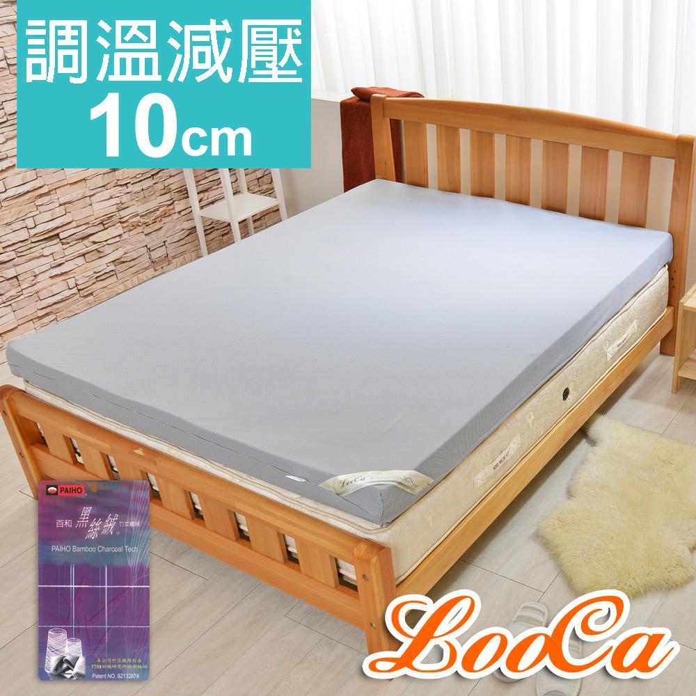 LooCa 綠能護背10cm減壓床墊-加大(搭贈台灣黑絲絨竹炭布套)