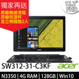 Acer 宏碁 Switch 3 128GB Win10 (SW312-31-C3KF) 12.2吋 2 in 1變形平板筆電(灰)-加碼送acer三巧包+健身拉力繩+進口方巾組