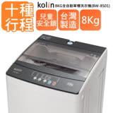 【KOLIN 歌林】8公斤 單槽全自動洗衣機 BW-8S01