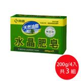 南僑水晶肥皂(200gx4入/組)x3組