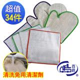 【百鈴】髒會滅竹漿纖維去油汙擦巾(34件組)