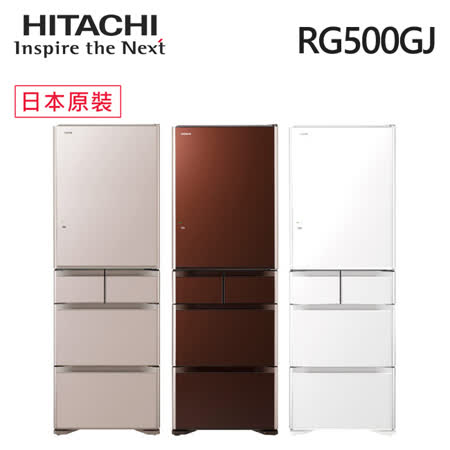 HITACHI 日立 501公升 日本原裝進口 變頻5門冰箱