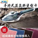 【新潮流】第二代手持式蒸汽掛燙熨斗TSL-128-送地墊