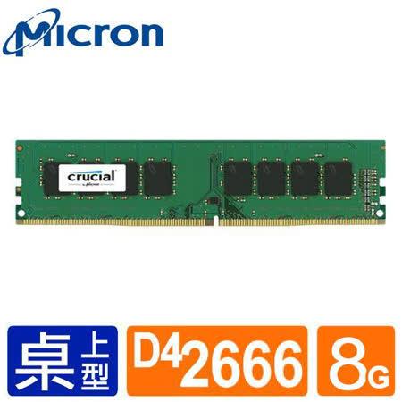 Micron Crucial DDR4 2666/8G RAM( (美光半導體Wafer原生2666系列)