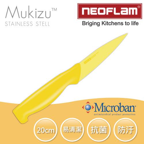 【韓國NEOFLAM】抗菌不鏽鋼水果刀