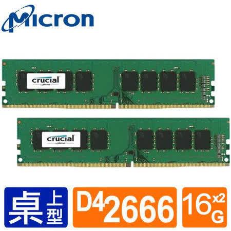 Micron Crucial D4 2666/32G (16G*2)雙通道RAM(原生顆粒)(美光半導體Wafer原生2666系列)