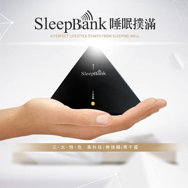 SleepBank 睡眠撲滿 SB001 黑白2色 一觸即用 讓您一夜好眠! ~ 送三洋1