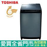 TOSHIBA東芝14KG變頻洗衣機AW-DG14WAG含配送到府+標準安裝