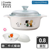 【美國康寧 Corningware】0.8L圓形康寧鍋-SNOOPY