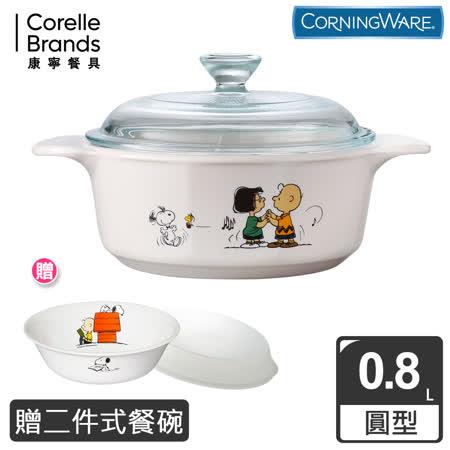 0.8L圓形康寧鍋-SNOOPY