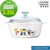 【美國康寧 Corningware】2.2L圓形康寧鍋-SNOOPY