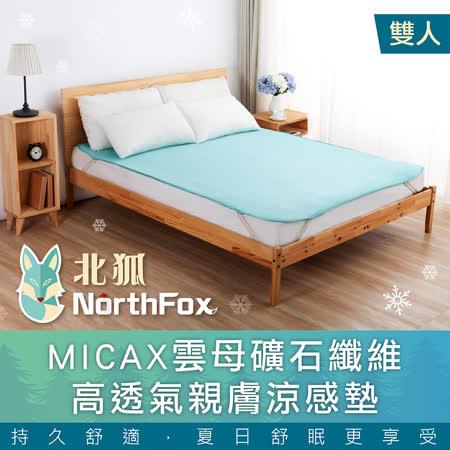 NorthFox北狐 礦石纖維透氣親膚涼墊