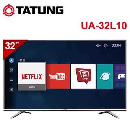 【TATUNG 大同】32吋智慧聯網多媒體LED液晶電視 UA-32L10 -friDay購物