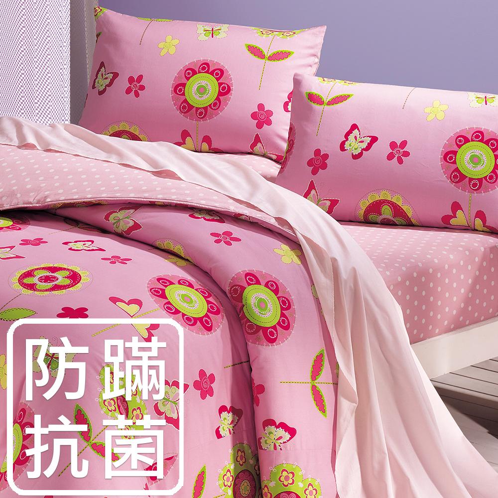 鴻宇HongYew《粉紅花園》防蹣抗菌 精梳棉 雙人薄被套