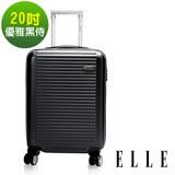 ELLE 裸鑽刻紋系列20吋經典橫條紋霧面防刮旅行箱-優雅黑侍 EL31168